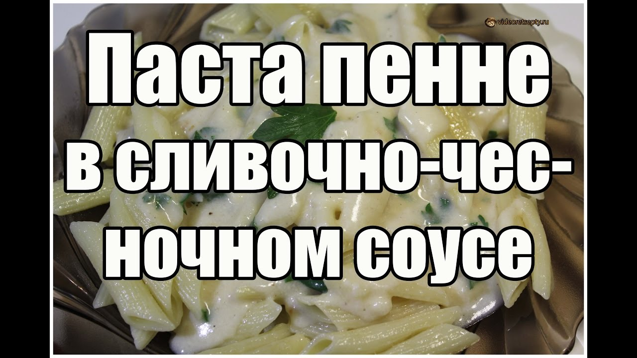 Паста пенне в сливочно-чесночном соусе / Penne pasta in a creamy garlic sauce | Видео Рецепт