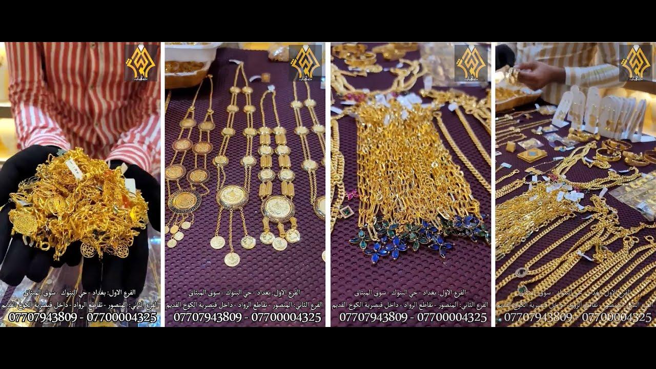 عرض رائع ومميز لاحدث المصوغات الذهبية التي وصلت الى صياغة و مجوهرات الكوثر | موديلات قمة بالجمال