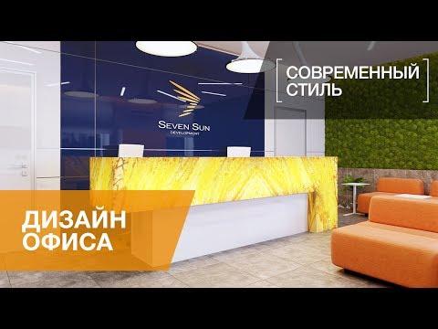Современный стиль и эко-дизайн в интерьере офиса компании «Seven Sun»