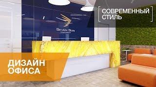 Современный стиль и эко-дизайн в интерьере офиса компании «Seven Sun»(Штаб-квартира строительной компании Seven Suns расположилась на Ординарной улице в Санкт-Петербурге. Компания..., 2015-05-06T08:58:40.000Z)
