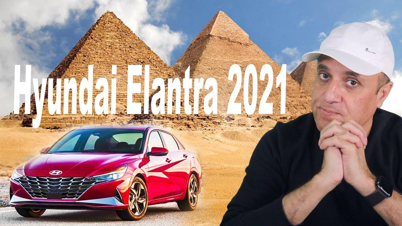 hyundai Elantra 2021 |  هيونداي النترا 2021 ومن منافسيها في سوق السيارات