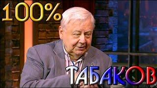 100% Табаков