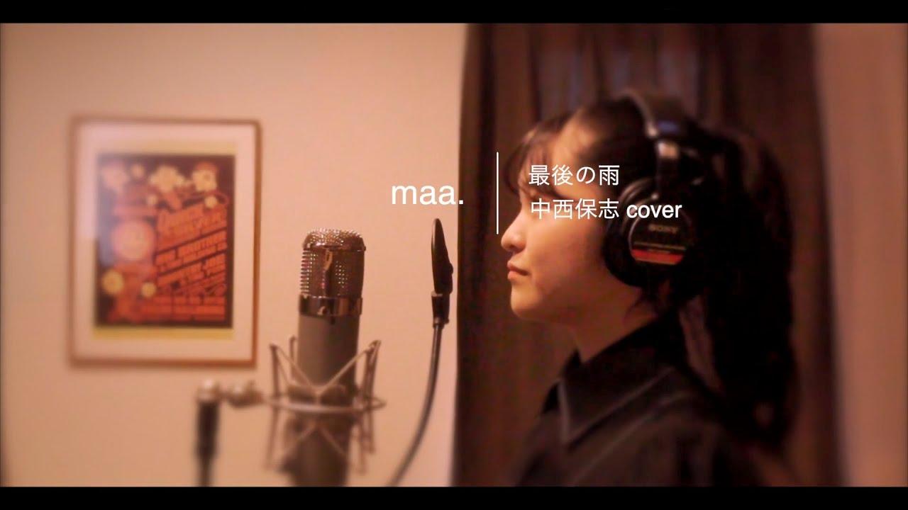 「最後の雨」/中西保志 maa.cover#79