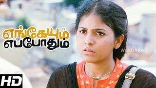 Engeyum Eppothum | Engeyum Eppothum full Tamil Movie Scenes | Jai takes Anjali to his village | jai