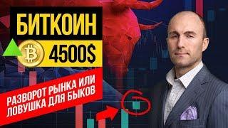 Биткоин 4500$ 🔴 Разворот Рынка или Ловушки для Быков? Обзор Verge, Ripple, Bitcoin