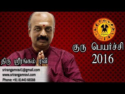 Guru peyarchi palangal 2016 to 2017 | Midhuna Rasi