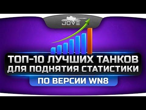 ТОП-10 лучших танков для поднятия статистики в World Of Tanks [По версии WN8]