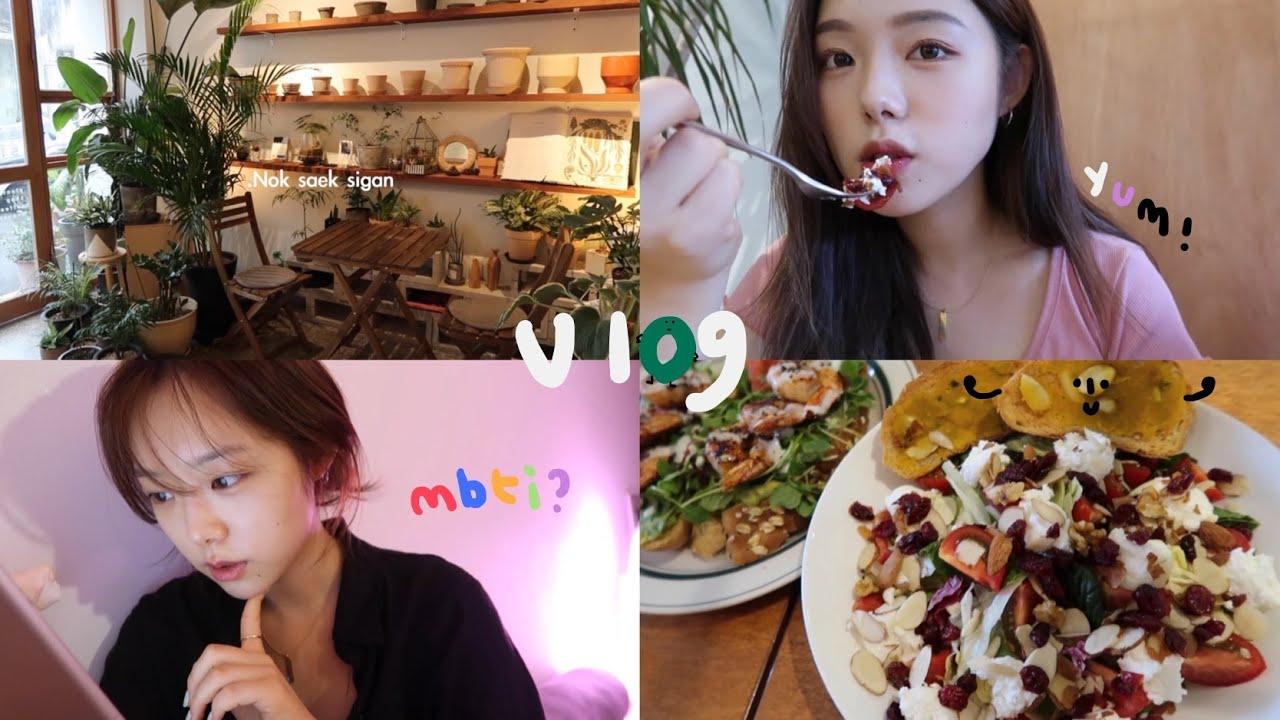EP.04 너무나도 평화로운 일상 브이로그 (메이크업 학원 등록 , mbti 성격유형 검사 , 샐러드 맛집)