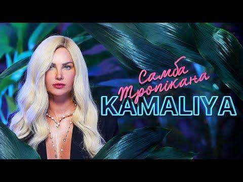 KAMALIYA - Самба Тропікана [Lyric Video]