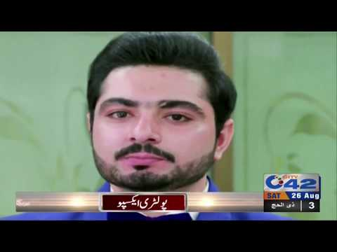 Young boy killed by Punjab Police | Mujrim Kon | 26 Aug 2017 | City 42