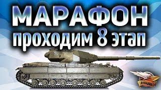 Стрим - МАРАФОН на СУ-130 ПМ - 8 этап - Гори жопка, гори!