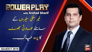 Power Play | Arshad Sharif  | ARYNews | 22 October 2019