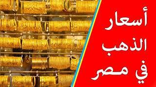 اسعار الذهب اليوم الخميس 13-12-2018 في محلات الصاغة في مصر