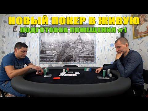 Купил ПОКЕРНЫЙ СТОЛ для съемок оффлайн игры