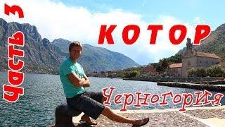 Котор в Черногории своим ходом - Боко-Которский залив и бухта, город Пераст