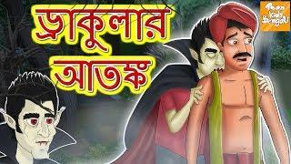 ড্রাকুলার আতঙ্ l Rupkothar Golpo | Bangla Cartoon | Bengali Fairy Tales l Toonkids Bangla