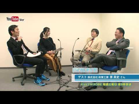 バイオレディオ 2018年2月17日 ゲスト 原 英史さん