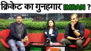#PULWAMAATTACK: क्या Cricket जगत के सबसे बड़े गुनहगार हैं Imran Khan?| #INDVSPAK| Sports Tak