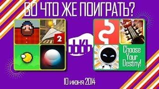 ВоЧтоЖеПоиграть!? #0016 - Еженедельный Обзор Игр на Android и iOS