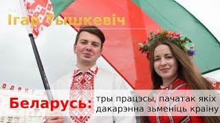 Беларусь: тры працэсы, пачатак якіх дакарэнна зьменіць краіну