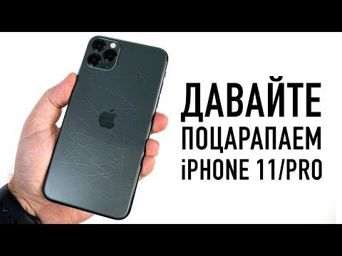 Давайте поцарапаем IPhone 11 и IPhone 11 Pro Max