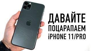 Давайте поцарапаем iPhone 11 і iPhone 11 Pro Max