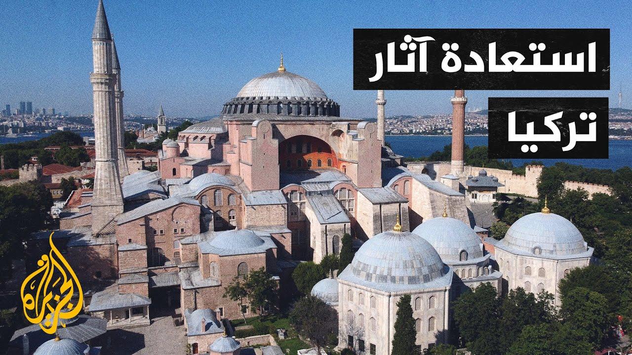 تركيا تستعيد آلاف القطع الأثرية المهربة للخارج  - نشر قبل 35 دقيقة