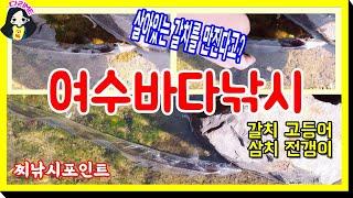 여수바다낚시 성두방파제 갯바위 찌낚시 갈치 고등어 삼치…