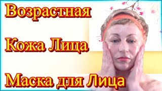 видео Возрастной уход за кожей лица / Docteka.ru
