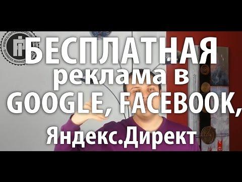 Бесплатная реклама на яндексе директ