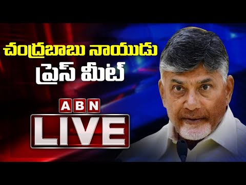 Chandrababu LIVE | Press Meet LIVE Over YCP Leaders' Unlawful Activities During #CoronaVirus Crisis