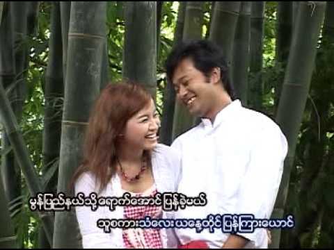 War Soe Moe Nae' Pyan Kae' Bar - Bangar Han