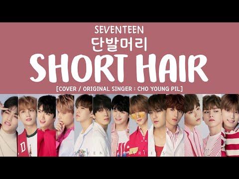[LYRICS/가사] SEVENTEEN (세븐틴) - 단발머리 (Short Hair) [COVER]