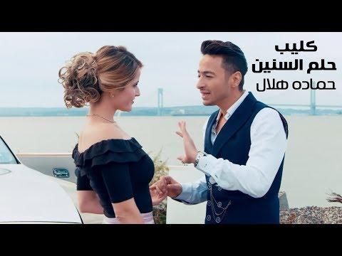 Hamada Helal - Helm El Senin (Official Music Video) 4k   حمادة هلال - حلم السنين - الكليب الرسمي
