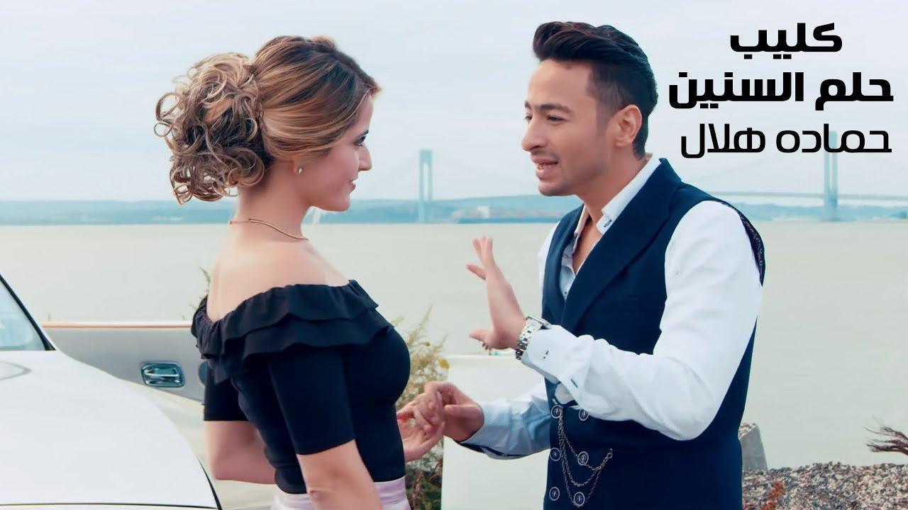 Hamada Helal Helm El Senin Official Music Video 4k حمادة هلال حلم السنين الكليب الرسمي