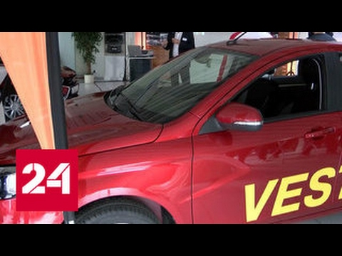 Дебют Lada Vesta в Германии немцы готовы переплачивать за русское авто