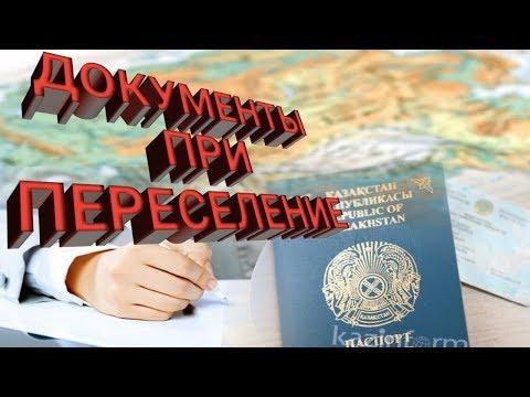 КАКИЕ ДОКУМЕНТЫ НУЖНЫ ДЛЯ ПЕРЕСЕЛЕНИЯ В РОССИЮ