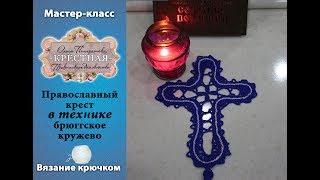 Мастер-класс Вяжем православный крест крючком (часть 1) * КРЁСТНАЯ * Православное домоводство и быт