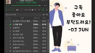 먼데이키즈 BEST 15곡 좋은 노래 모음 가사있음!! 좌표있음!!