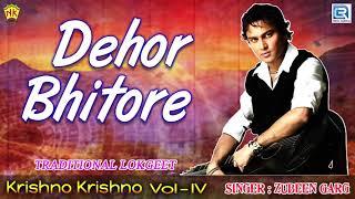 Zubeen Garg Sad Song Dehor Bhitore Assamese Old Lokogeet Devotional Song NK Production.mp3