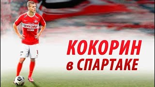 Спартак подписал Кокорина реакция иностранцев