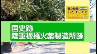 【板橋区】魅力発信!いたばしナビ 第46回 テーマ「国史跡 陸軍板橋火薬製造所跡」