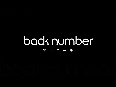 Back Number 「アンコール」