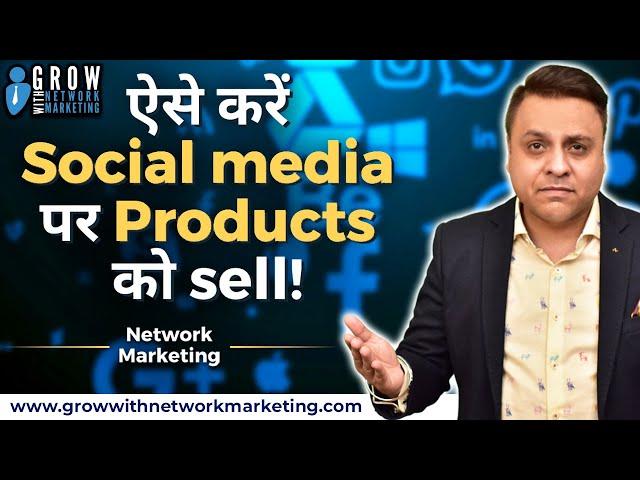 ऐसे करें Social Media पर Products को SELL|Jatin Arora |Grow With Network Marketing #networkmarketing