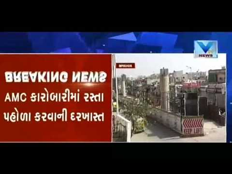 Ahmedabad Municipal Corporation Will Discuss Widingin The City Road | Vtv Gujarati
