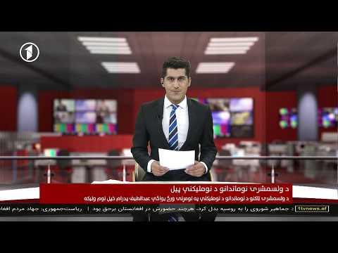 Afghanistan Pashto News. 04.01.2019 د افغانستان پښتو خبرونه