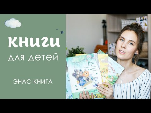 ДЕТСКИЕ КНИГИ от 2 лет, Энас-книга