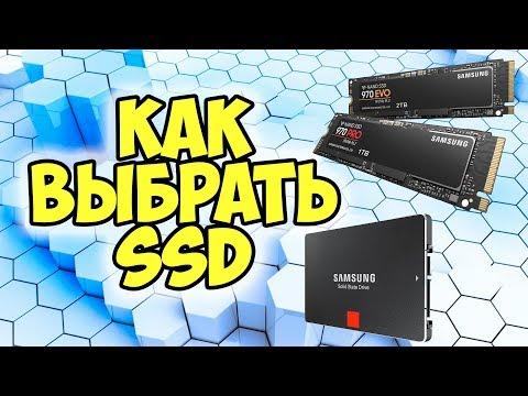 Какой SSD лучше купить | Как выбрать SSD для сборки пк в апреле 2019