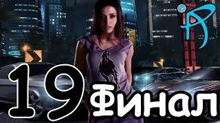 видео Прохождение игры Need For Speed: Carbon