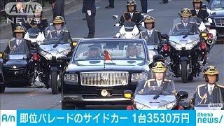 """1台3530万円・・・祝賀パレードの""""特注サイドカー""""(19/11/26)"""